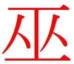 WU Symbol_Red&White